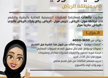 "Urgently Needed ""Beauty Advisory"" Send CV - riyadhjobs421@gmail.com"