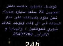 توصيل مشاوير خاصه داخل البحرين 24 ساعه