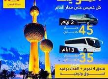 الكويت كل خميس على مدار العام .