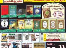كتيبات_للعزاء_ماء_زمزم_مصاحف