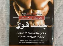 """كتاب لـ كمال الأجسام """"جسد قوى"""""""