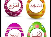 معلمة لغة عربية وقرآن كريم ورياضيات