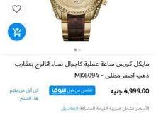 ساعة مايكل كورس نسائية مستعملة mk watch