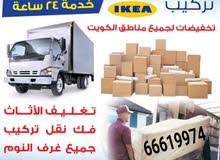 نقل عفش فك وتركيب نجار غرف نوم نقل الاغراض اثاث منزلي ومكتبي تخزين الأثاث