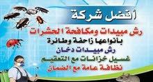 شركة تنظيف منازل بالرباض #0554480483