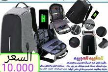 الحقيبة العجيبة للابتوب والجامعة بسعر 10.000 ريال يمني