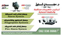 تركيب وصيانة الكاميرات المراقبة وانظمة الحماية