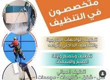 0567627005 الافضل لخدمات تنظيف المباني ومكافحة الحشرات