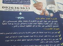 مطلوب موظفين من سكان شرق النيل