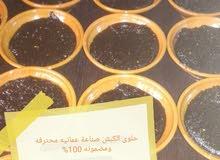 حلوى الكبش صناعة عمانيه محترفه