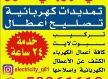 فني كهربائي التمديدات والصيانه خدمات 24 ساعه جميع مناطق الكويت بارخص الاسعار