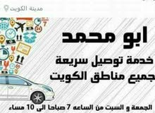 مستعد للتوصيل لجميع مناطق الكويت لاصحاب المشاريع الصغيره من المنازل لاي مكان