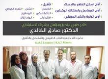 مطلوب محاسبة تقوم بأعمال سكرتارية لمركز الخالدي للطب الطبيعي والتأهيل بالإضافة إلى وظيفتهاالاساسية