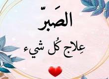 مقول مليس مصري خبره 10 سنين 0545358914