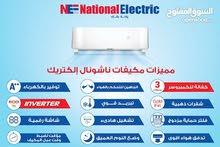 مكيفات ناشونال الكتريك توفير الكهرباء