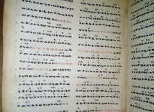 كتاب نادر جدا