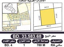 ارض للبيع في أم القيوين الأمارات العربية المتحدة