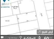 للبيع أرض سكنية في المالكية 220 متر