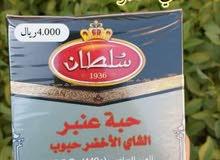 شاي سلطان المغربي