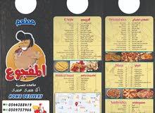مطعم المفجوع للأكلات المصرية