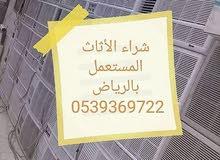 شراء الأثاث المستعمل شمال الرياض