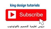 نقدم دورات تدريبية اون لاين مجانية على التصميم بالفوتوشوب