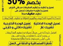 العربية لصيانة المكيفات