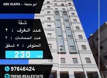 للايجار شقة في ابو حليفة