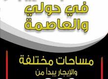 للايجار محلات ومكاتب بجميع مناطق الكويت وبأقل سعر