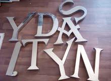 حروف استيل