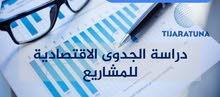 دراسة جدوى اقتصادية