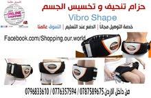 حزام التخسيس فيبرو شيب بالاهتزاز والحرارة Vibro Shape Slimming Belt