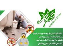 تنظيف المباني ومكافحة  الرمة والحشرات