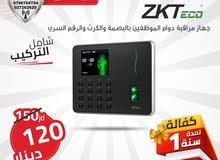 جهاز مراقبة دوام الموظفين بالبصمة  ZK فقط 120 دينار