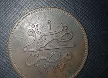عملة ضرب في مصر