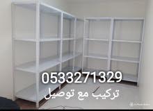 رفوف مخازن بيت مستودع 0533271329