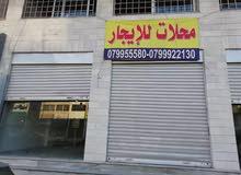 محلات ومعارض ومكاتب للايجار الفورى وباسعار منافسه!!