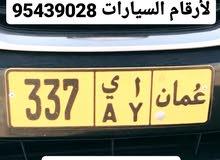 رقم: 337 ا ي