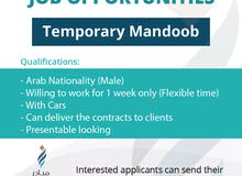 WE ARE LOOKING FOR A MANDOOB FOR 1 WEEK ONLY