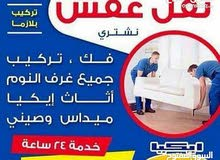Curtains for sale available in Kuwait City