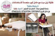 طاولات الطعام متعددة الاستخدامات Table Mate