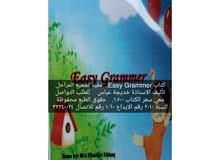 للبيع كتاب قرامر للغة الانجليزية لجميع المراحل