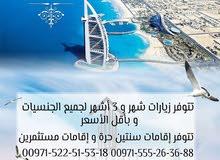 نوفر فيز سياحية لجميع الاعمار والجنسيات