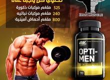 فيتامين OPTI-MEN للرياضيين وأصحاب المجهود العالي