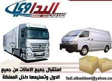توصيل طرود وامانات .لدول الخليج وجمهوريه مصر.فادي خليل 0799520609