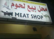 للبيع محل لبيع اللحوم لعدم التفرغ