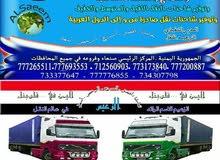 نقل البضائع من والى جميع محافظات الجمهوريه اليمنيه