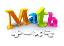 دروس خصوصية لمادة الرياضيات لجميع الفروع