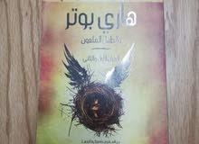 كتاب هاري بوتر و الطفل الملعون عربي نسخه ندره و مميزة