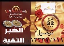 شركة مطاعم حاشي باشا-الشرقيه-الخبر